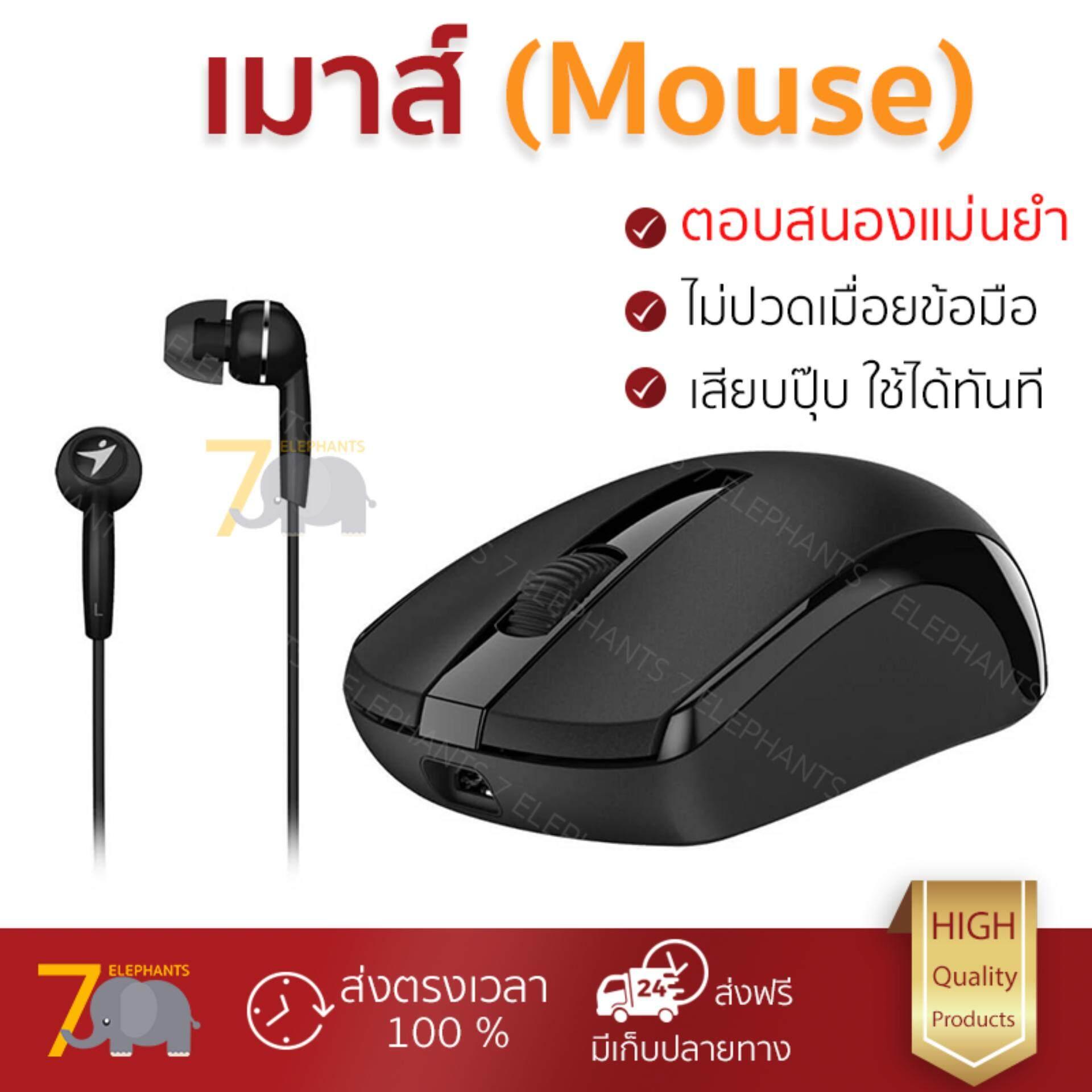 เก็บเงินปลายทางได้ รุ่นใหม่ล่าสุด เมาส์           GENIUS เมาส์ไร้สาย + หูฟัง (สีดำ) รุ่น MH-8100             เซนเซอร์คุณภาพสูง ทำงานได้ลื่นไหล ไม่มีสะดุด Computer Mouse  รับประกันสินค้า 1 ปี จัดส่งฟรี