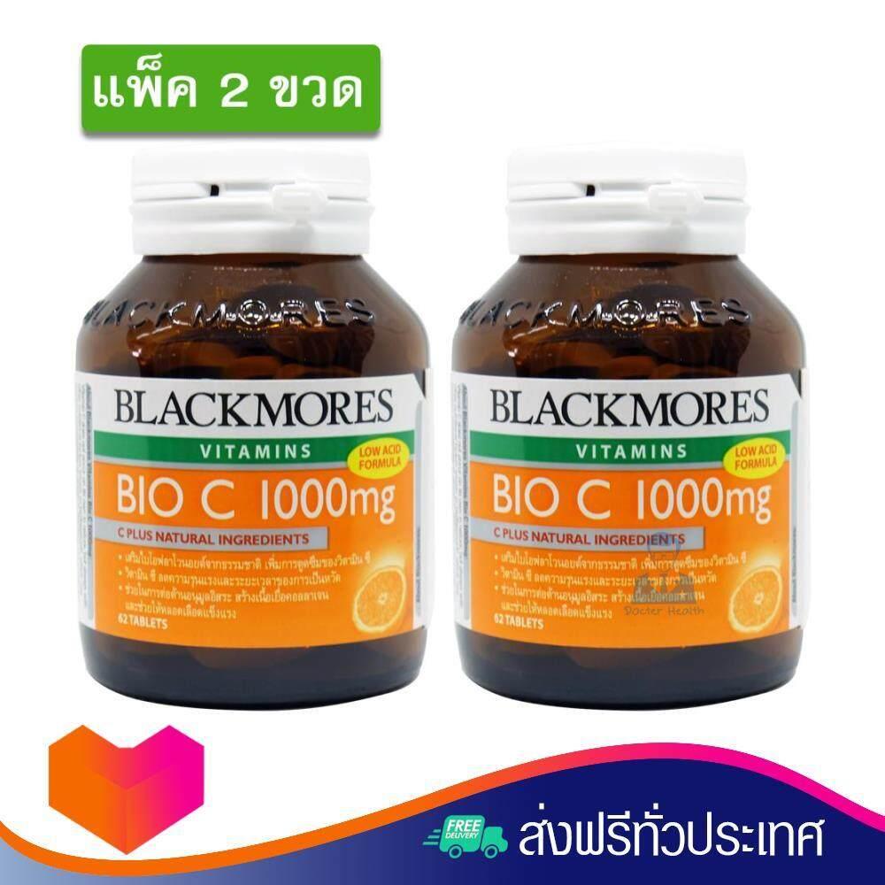 การใช้งาน  ฉะเชิงเทรา BLACKMORES BIO C แบลคมอร์ส์ วิตามิน ไบโอ ซี ป้องกันหวัด 62 เม็ด (แพ็ค 2ขวด)