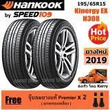 ชัยภูมิ HANKOOK ยางรถยนต์ ขอบ 15 ขนาด 195/65R15 รุ่น Kinergy EX H308 - 2 เส้น (ปี 2019)