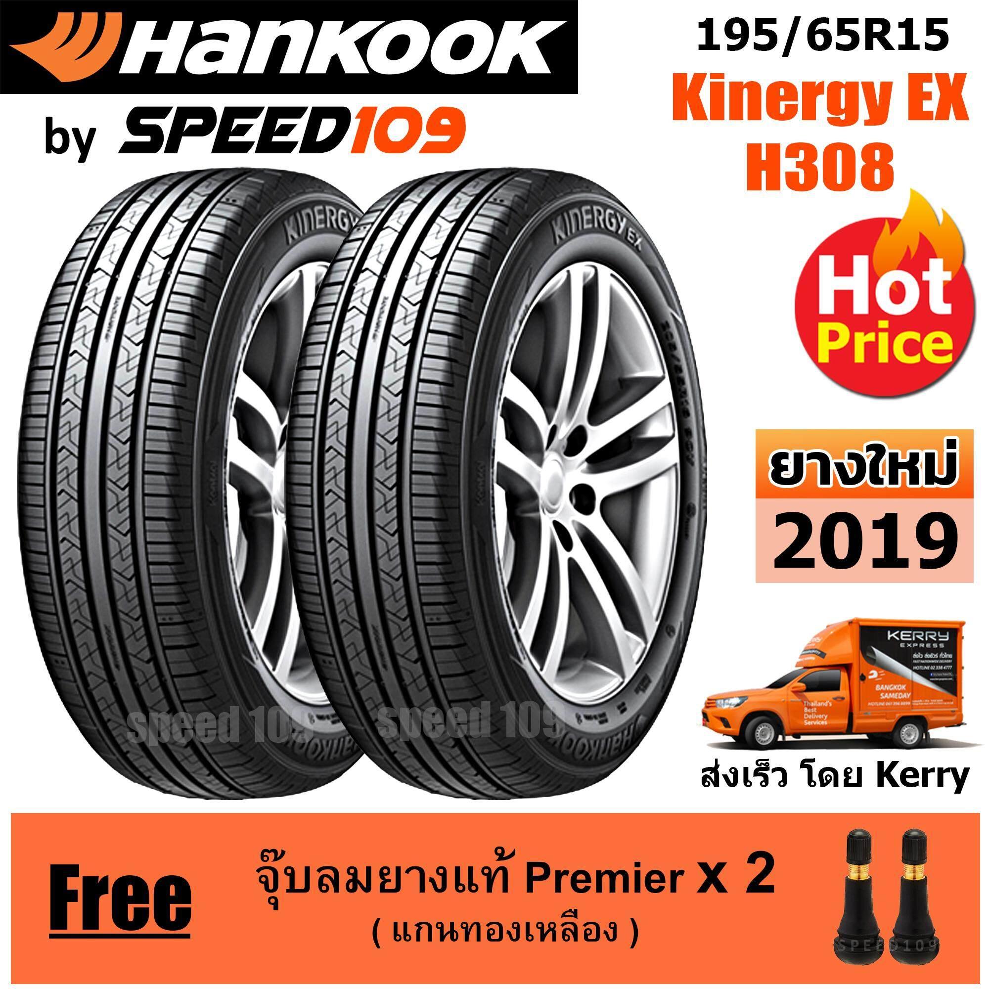 ประกันภัย รถยนต์ ชั้น 3 ราคา ถูก ชัยภูมิ HANKOOK ยางรถยนต์ ขอบ 15 ขนาด 195/65R15 รุ่น Kinergy EX H308 - 2 เส้น (ปี 2019)