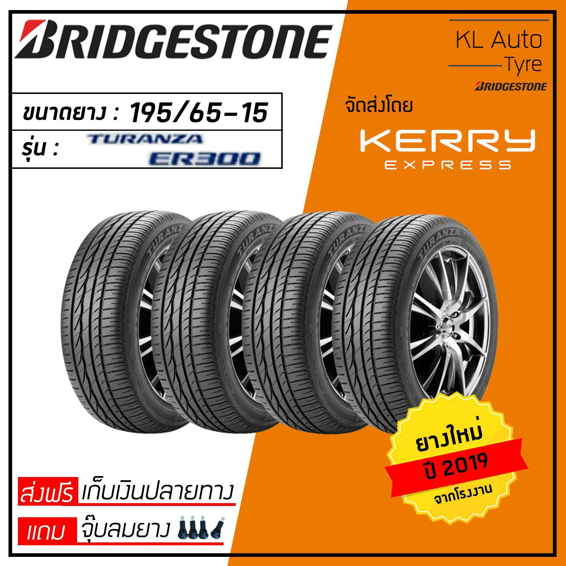 ประกันภัย รถยนต์ แบบ ผ่อน ได้ น่าน Bridgestone 195/65-15 ER300 4 เส้น ปี 19 (ฟรี จุ๊บยาง 4 ตัว มูลค่า 200 บาท)
