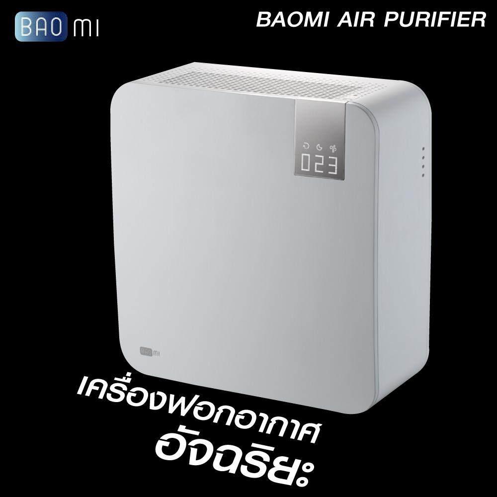 บัตรเครดิต ธนชาต  สมุทรสงคราม Baomi Air Purifier รุ่น BMI450A เครื่องฟอกอากาศอัศริยะ [[ รับประกันสินค้า 30 วัน ]] / ShoppingD