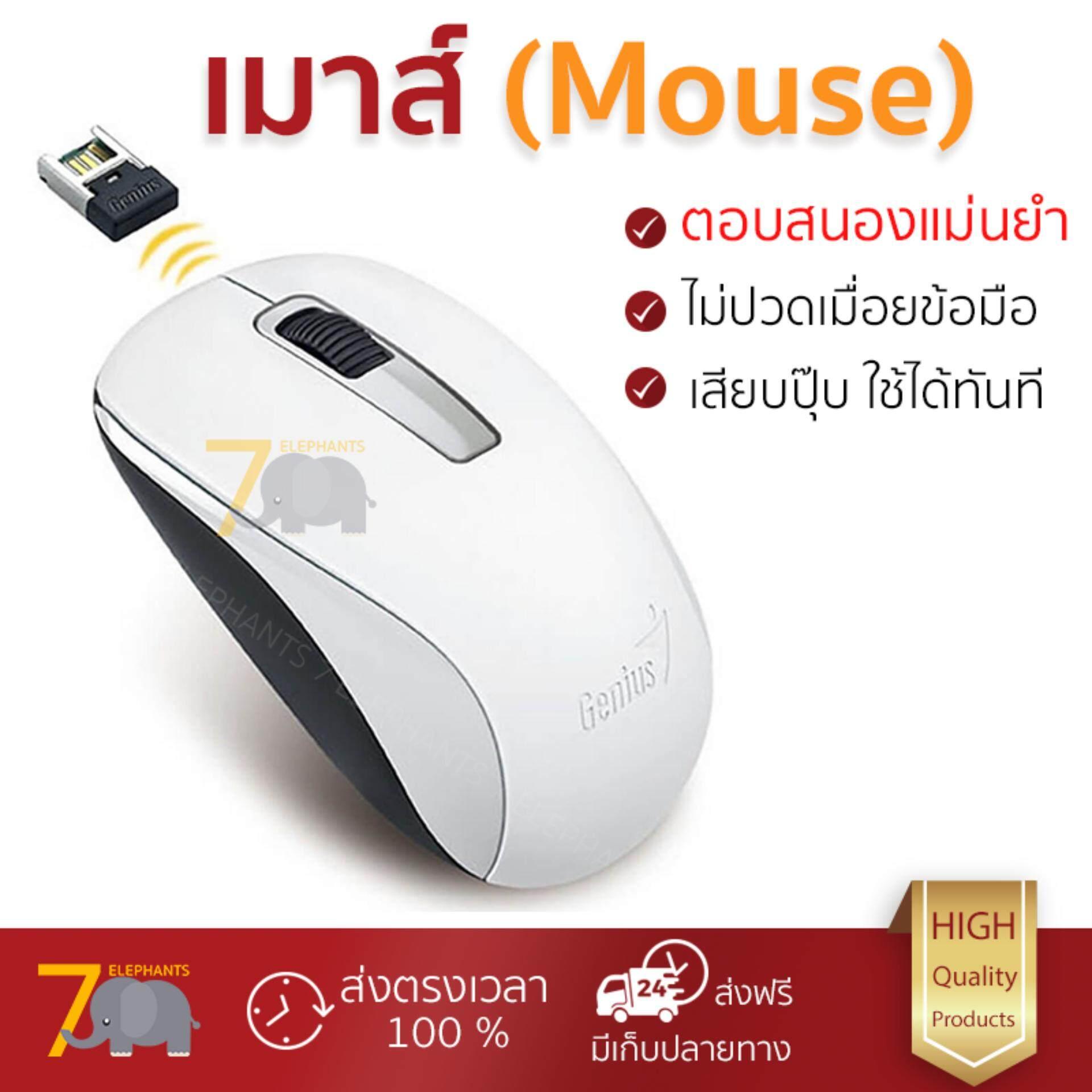 ลดสุดๆ รุ่นใหม่ล่าสุด เมาส์           GENIUS เมาส์ไร้สาย (สีขาว) รุ่น NX-7005             เซนเซอร์คุณภาพสูง ทำงานได้ลื่นไหล ไม่มีสะดุด Computer Mouse  รับประกันสินค้า 1 ปี จัดส่งฟรี Kerry ทั่วประเทศ
