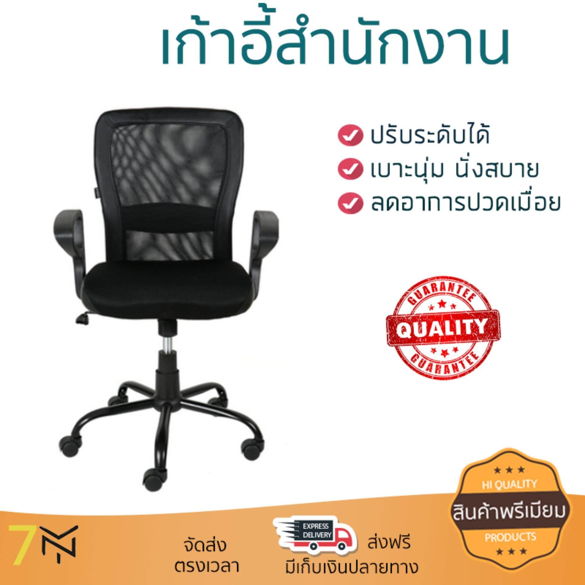 ราคาพิเศษ เก้าอี้ทำงาน เก้าอี้สำนักงาน เก้าอี้สำนักงาน MOMA PU ดำ | MODENA | MOMA ลดอาการปวดเมื่อยลำคอและไหล่ เบาะนุ่มกำลังดี นั่งสบาย ไม่อึดอัด ปรับระดับความสูงได้ Office Chair จัดส่งฟรี kerry ทั่วป