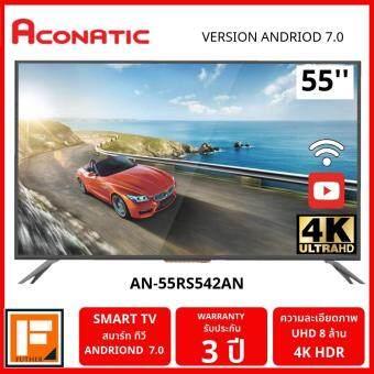 Aconatic สมาร์ททีวี 55 นิ้ว 4K (Android 7.0) รุ่น AN-55RS542AN รับประกัน 3 รุ่นปี 2019