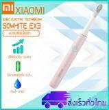 ลพบุรี แปรงสีฟัน แปรงสีฟันไฟฟ้า Xiaomi SO WHITE EX3: Sonic Electric Toothbrush ใช้ง่าย ใช้งานง่าย พกพาสะดวก