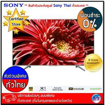 Sony Bravia 4K Ultra HD TV - HDR - Android TV - สมาร์ททีวี รุ่น KD-55X8500G ขนาด 55 นิ้ว X8500G Series ( ตัวเครื่อง สีเงิน ) *** บริการส่งด่วนแบบพิเศษ!ทั่วประเทศ (ทั้งในกรุงเทพและต่างจังหวัด)*** ** ผ่อนชำระ 0% **