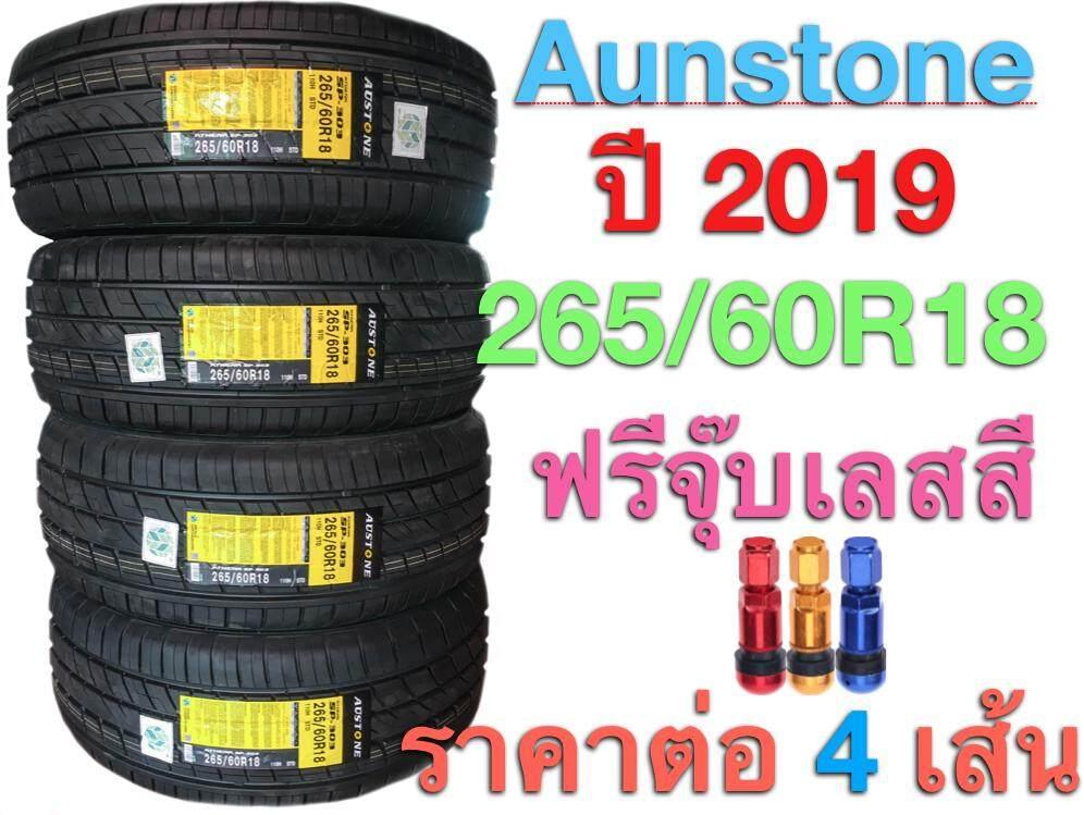 สุดยอดสินค้า!! (ปี2019) ยางรถยนต์ 265/60R18 AUSTONE ยางขอบ18 ขนาดใหญ่ สำหรับรถสูง ราคาประหยัด ราคาต่อ 4 เส้น