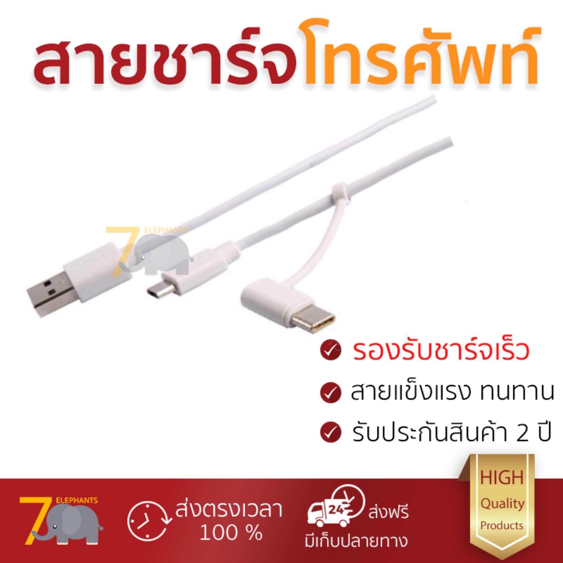 ราคาพิเศษ รุ่นยอดนิยม สายชาร์จโทรศัพท์ Omars 2in1 USB-C & Micro USB cable 1M White สายชาร์จทนทาน แข็งแรง จ่ายไฟเร็ว Mobile Cable จัดส่งฟรี Kerry ทั่วประเทศ