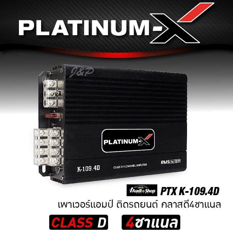 ลดสุดๆ PLATINUM-X K-109.4D สินค้าขายดี เล็ก แรง เพาเวอร์แอมป์  เพาเวอร์4ชาแนล เครื่องเสียงรถ Class D 4ชาแนล ฟูลเรนจ์