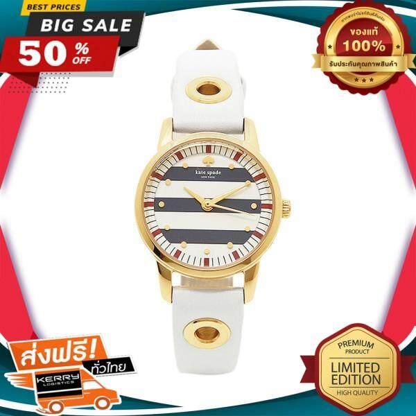 ขายดีมาก! WOW! นาฬิกาข้อมือคุณผู้หญิง Kate Spade นาฬิกาข้อมือผู้หญิง New York Metro Ladies Watch รุ่น KSW1136 ของแท้ 100% สินค้าขายดี จัดส่งฟรี Kerry!! ศูนย์รวม นาฬิกา casio นาฬิกาผู้หญิง นาฬิกาผู้ชาย