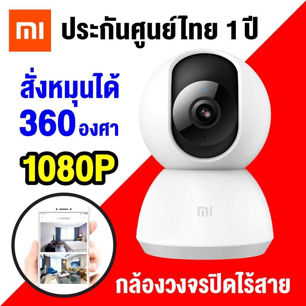 สุดยอดสินค้า!! 【แพ็คส่งใน 1 วัน】Mi Home Security Camera 360° กล้องไอพี วงจรปิดไร้สาย [ความละเอียด 1080P] ดูผ่านแอพฯ มือถือ หมุนได้ 360 องศา 【 รับประกันศูนย์ไทย 1 ปีเต็ม!! 】【ส่งเร็ว Kerry】/ Thaisuperph