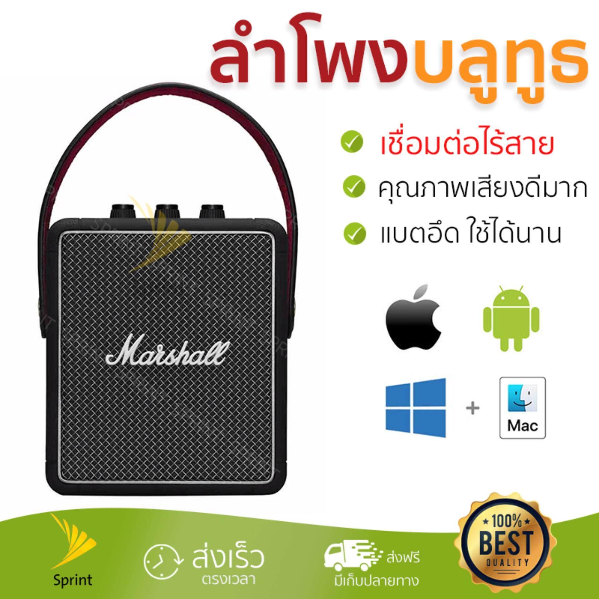 ยี่ห้อนี้ดีไหม  มหาสารคาม จัดส่งฟรี ลำโพงบลูทูธ  Marshall Bluetooth Speaker 2.1 STOCKWELL II Black เสียงใส คุณภาพเกินตัว Wireless Bluetooth Speaker รับประกัน 1 ปี