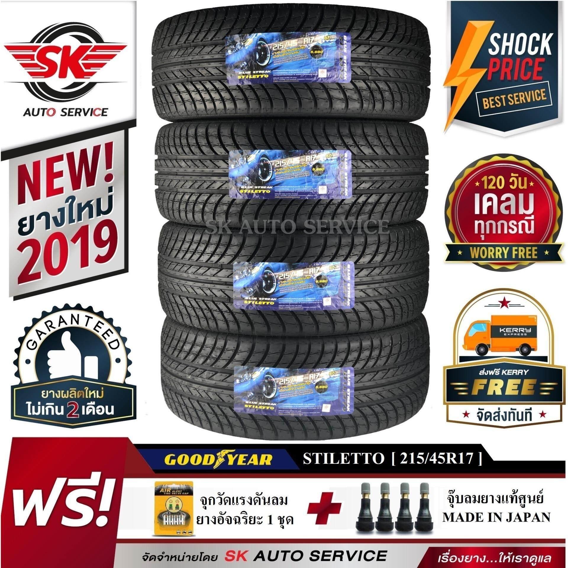 ประกันภัย รถยนต์ แบบ ผ่อน ได้ ตาก GOODYEAR ยางรถยนต์ (ล้อขอบ17) 215/45R17 รุ่น Blue Streak Stiletto 4 เส้น (ยางใหม่กริ๊ปปี 2019)