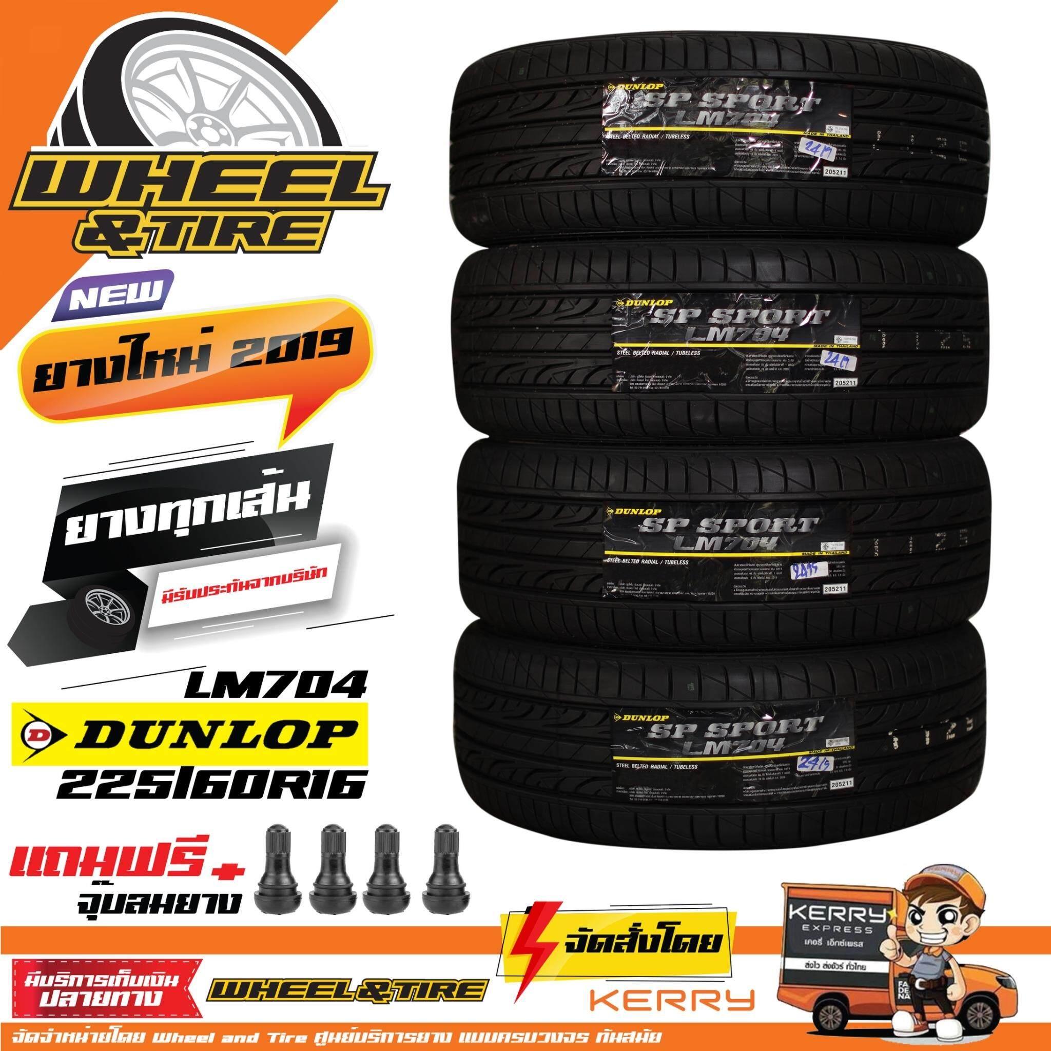 ประกันภัย รถยนต์ 2+ แพร่ Dunlop ยางรถยนต์ 225/60R16 รุ่น LM 704 จำนวน 4 เส้น ยางใหม่ปี 2019  แถมฟรีจุ๊บลมยาง  4 ชิ้น