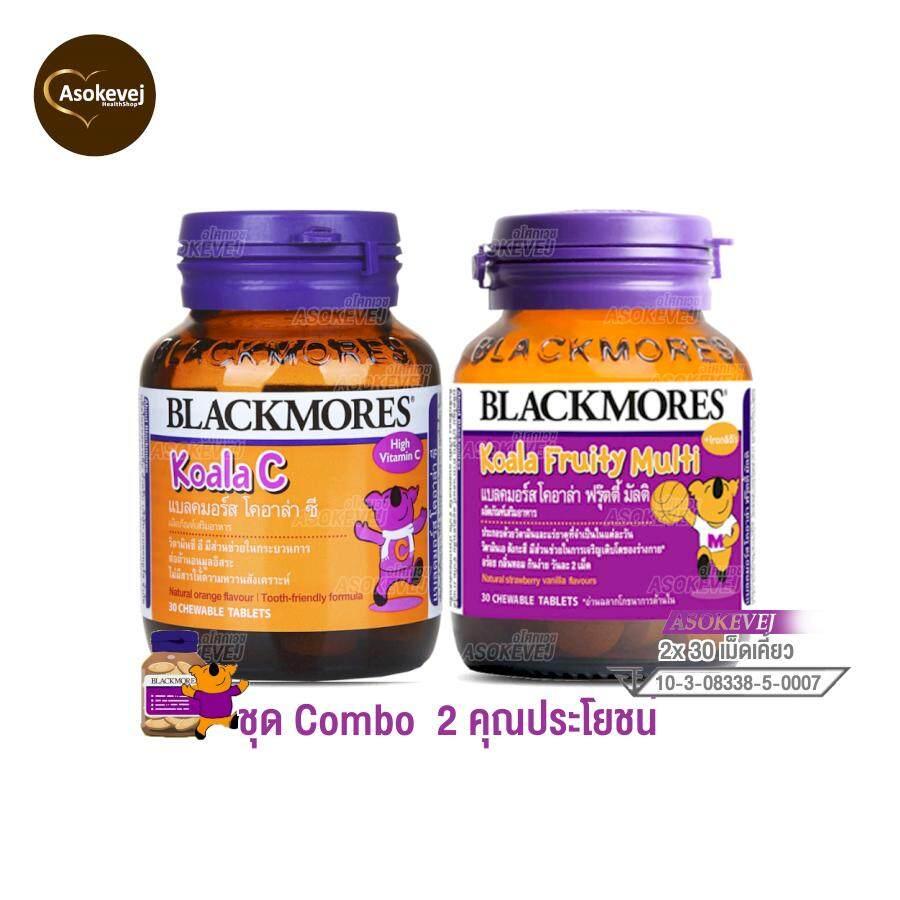 ยี่ห้อไหนดี  ตาก BLACKMORES Koala Fruity Multi 30 เม็ด+Blackmores Koala C 30 เม็ด