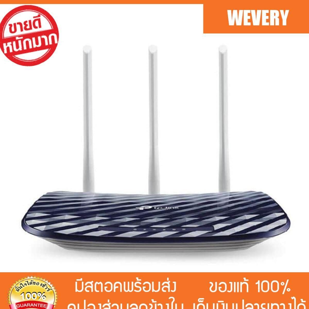 [Wevery] TP-LINK Archer C20 Wi-Fi เราเตอร์ (AC750 Wireless Dual Band Router) ปล่อย Wi-Fi FTTx เร้าเตอร์ไวไฟ ส่ง Kerry เก็บปลายทางได้