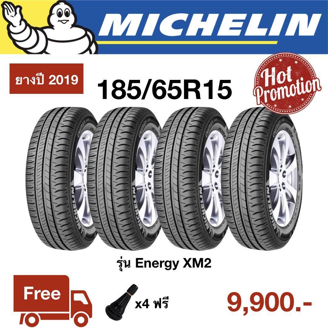 นครราชสีมา Michelin ยางรถยนต์ 185/65R15 รุ่น Energy XM2 ชุด 4 เส้น (ยางใหม่ 2019)