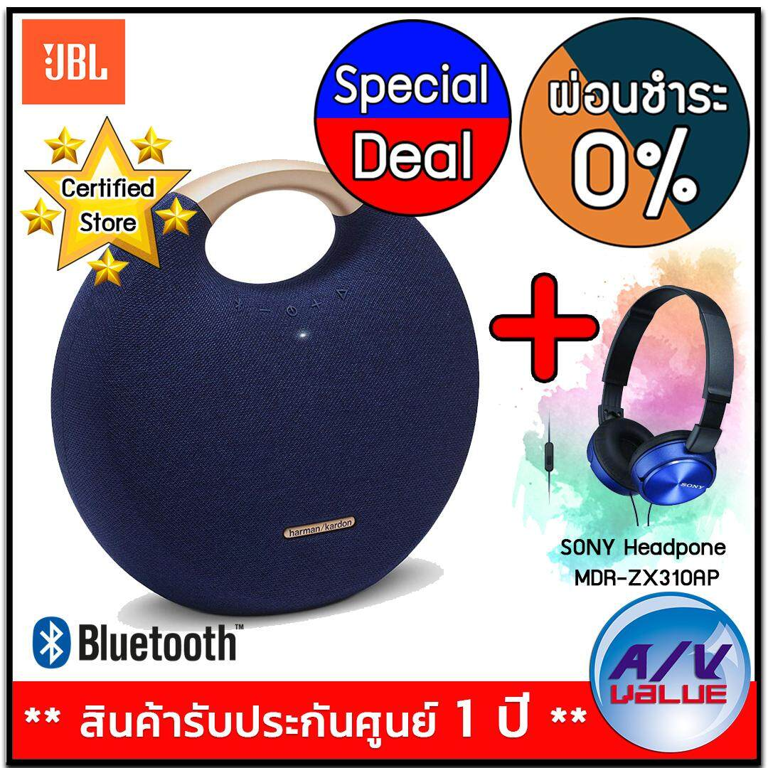 ร้อยเอ็ด Harman Kardon Onyx Studio 5 Bluetooth Wireless Speaker (Onyx5) - Blue + SONY Headpone MDR-ZX310AP - Blue **ผ่อนชำระ 0% **