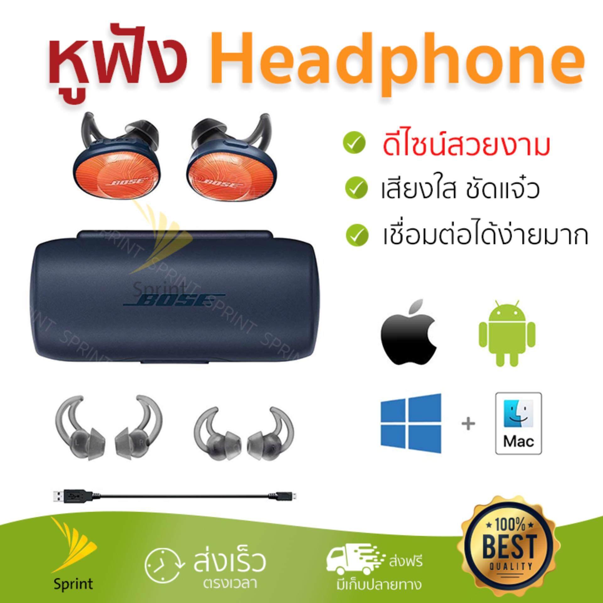 นครพนม ของแท้ หูฟัง Bose SoundSport Free Wireless Headphones Orange เบสหนัก เสียงใส คุณภาพเกินตัว Headphone รับประกัน 1 ปี จัดส่งฟรีทั่วประเทศ