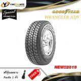 ประกันภัย รถยนต์ 2+ จันทบุรี GOODYEAR ยางรถยนต์ 225/70R15 รุ่น WRANGLER AT/S  1 เส้น (ปี 2019) แถมจุ๊บลมยางหัวทองเหลือง 1 ตัว