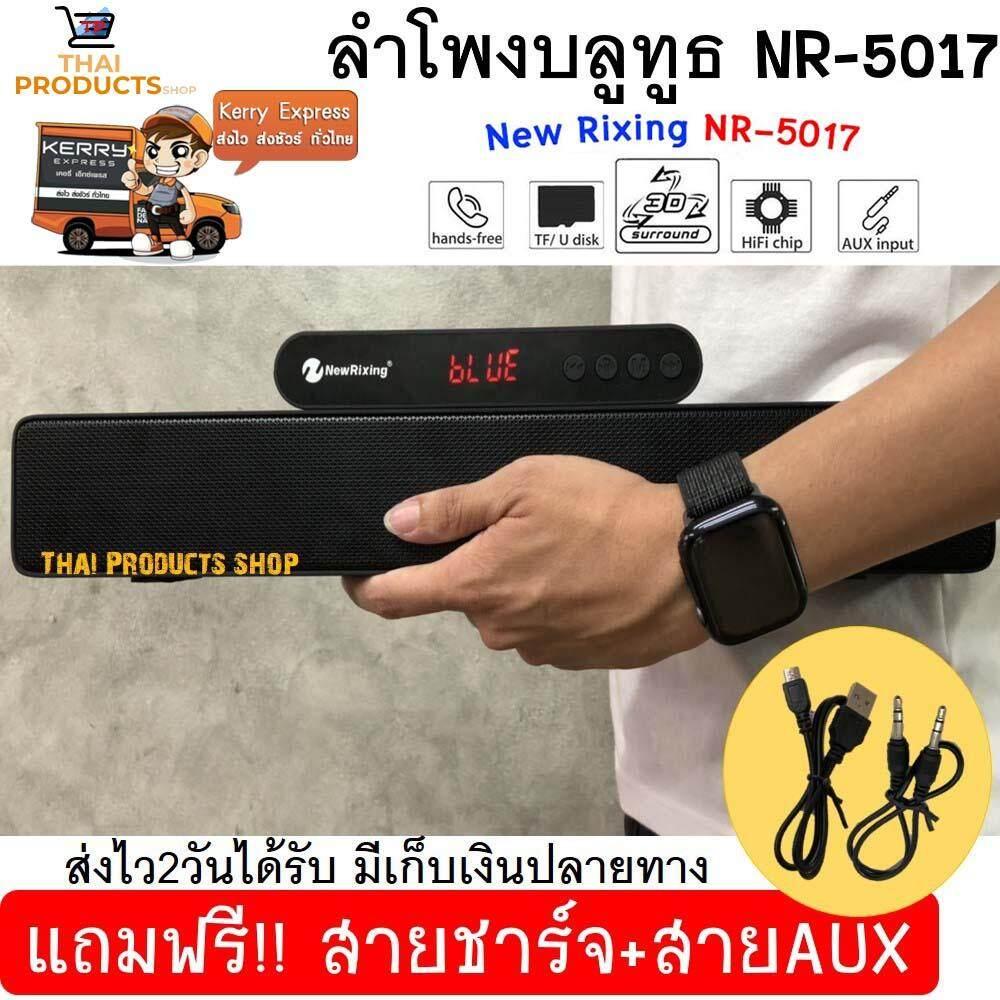 ลดสุดๆ (ส่งไว ส่งKERRY) ใหม่ล่าสุด!! New Rixing NR 5017 ของแท้- Sound Bar Bluetooth Speaker ลำโพงบลูทูธ เสียงดี กระหึ่ม (สินค้าของแท้)