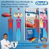 กระเป๋าเป้ นักเรียน ผู้หญิง วัยรุ่น โคราชกรุงเทพมหานคร Oral B Stages Power Kids Electric Toothbrush  Disney Car  Princess  แปรงสีฟันไฟฟ้าสำหรับเด็ก Oral B Stages รุ่น Disney Car   Princess