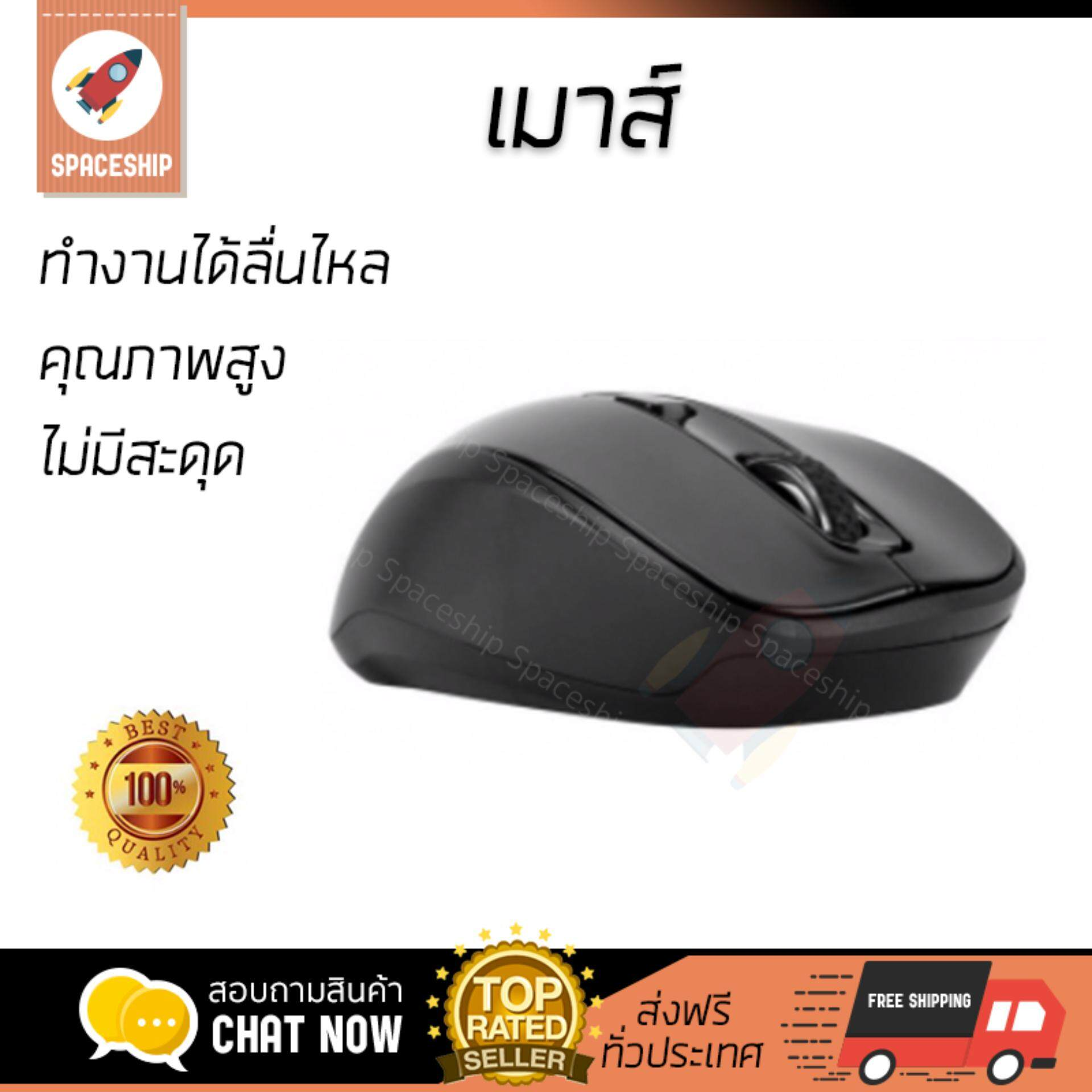 รุ่นใหม่ล่าสุด เมาส์           TARGUS Wireless Mouse (Black) AMW605AP             เซนเซอร์คุณภาพสูง ทำงานได้ลื่นไหล ไม่มีสะดุด Computer Mouse  รับประกันสินค้า 1 ปี จัดส่งฟรี Kerry ทั่วประเทศ