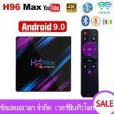 บัตรเครดิต ธนชาต  ชุมพร H96 MAX แรม4 รอม32 WiFi 2.4/5.0G Bluetooth4.0 Android 9.0 TV Box Rockchip RK3318