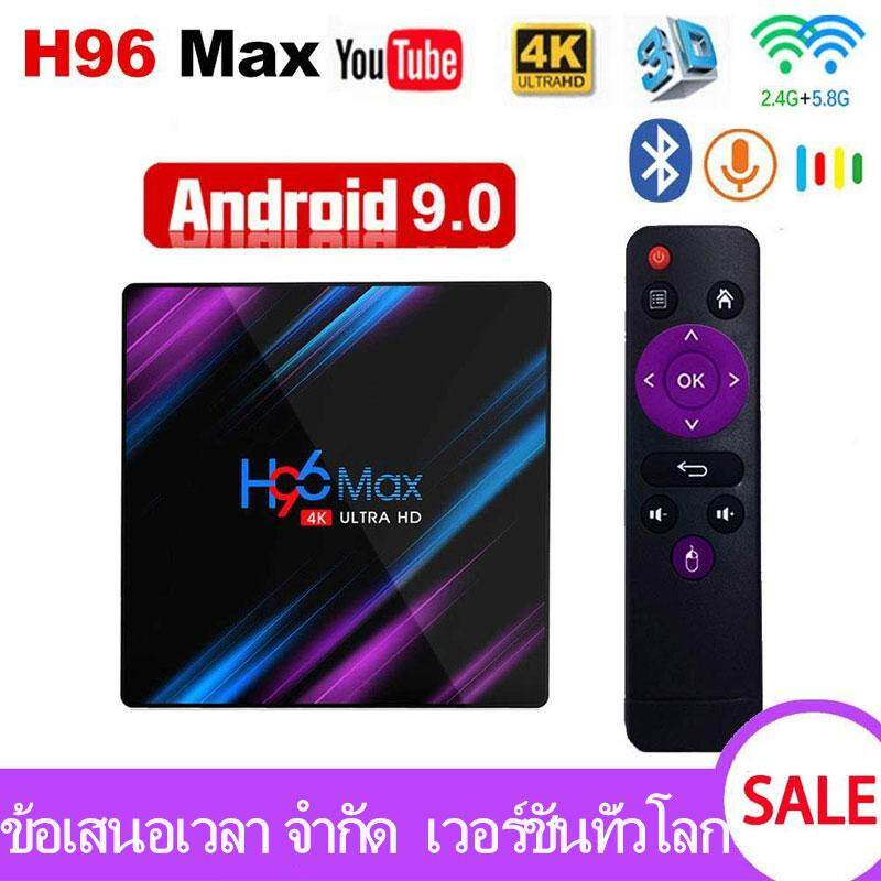 ชุมพร H96 MAX แรม4 รอม32 WiFi 2.4/5.0G Bluetooth4.0 Android 9.0 TV Box Rockchip RK3318