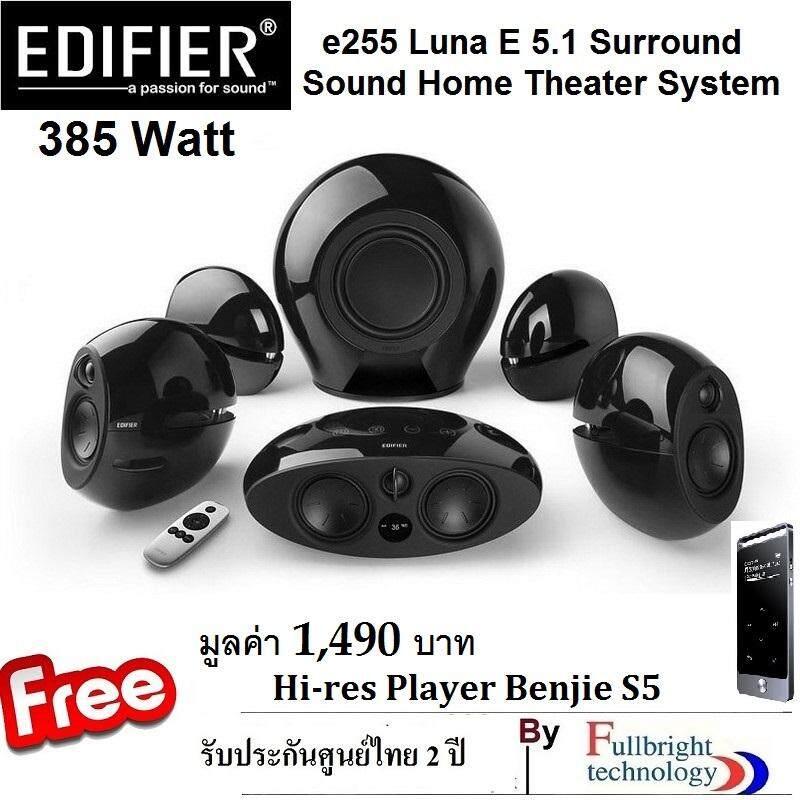 ยี่ห้อนี้ดีไหม  ปทุมธานี Edifier e255 Luna E 5.1 Surround Sound Home Theater  ลำโพงระบบ 5.1 ยักษ์ใหญ่ พลังเสียงกระหึ่ม จากค่อย Edifier รุ่น E255 รับประกันศูนย์ Edifier 2 ปีเต็ม Free Hi-res Player Benjie S5 มูลค่า 1 490 บาท