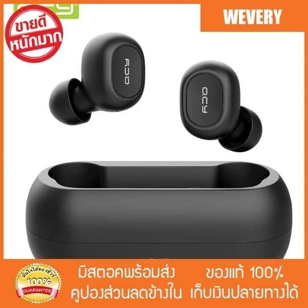 ขายดีมาก! [Wevery] QCY T1C TWS 5.0 หูฟังบลูทูธ 3D สเตอริโอหูฟังไร้สายแบบ dual ชุดหูฟังไมโครโฟนและกล่องชาร์จ หูฟังบลูทูธ หูฟังไร้สาย bluetooth ส่งฟรี Kerry เก็บเงินปลายทางได้