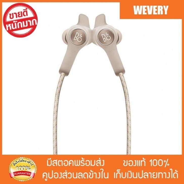 ขายดีมาก! [Wevery] หูฟังไร้สาย Beoplay E6 In-Ear Wireless Earphones - Sand หูฟังบลูทูธ หูฟังไร้สายบลูทูธ bluetooth wireless earphone ส่งฟรี Kerry เก็บเงินปลายทางได้