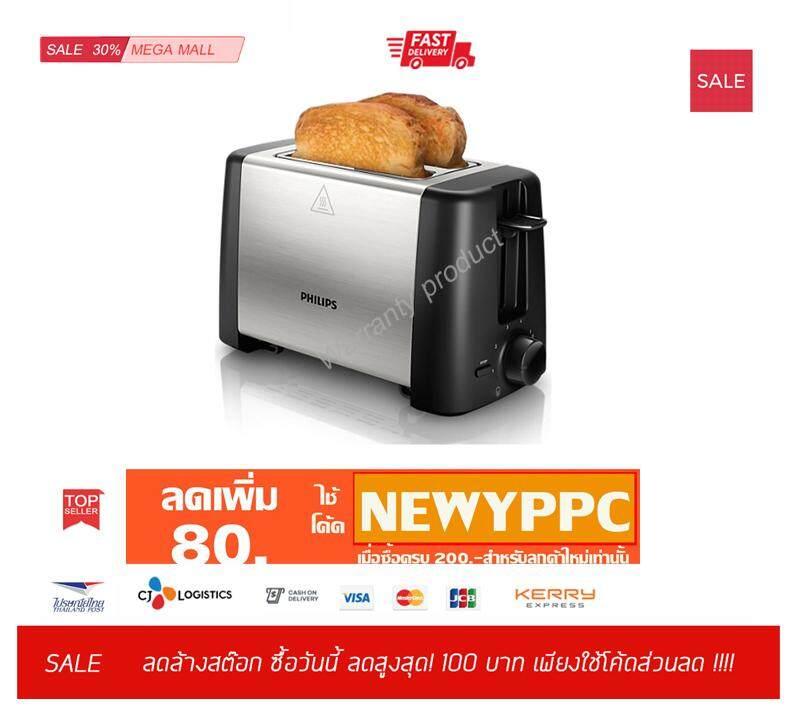ยี่ห้อไหนดี  นครนายก Cshopping HOME SHOP ของแท้ พร้อมส่ง ? PHILIPS  เครื่องปิ้งขนมปัง (800 วัตต์) รุ่น HD4825/93 Toaster Bread ทำแซนด์วิช  ขายปลีก ขายส่ง รับตัวแทนจำหน่าย