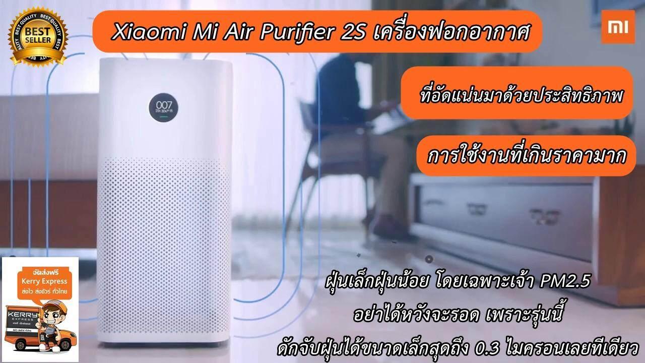 ยี่ห้อไหนดี  กาฬสินธุ์ เครื่องฟอกอากาศ Xiaomi Mi Air Purifier 2S