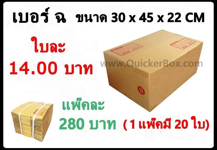 สุดยอดสินค้า!! ราคารวมค่าขนส่ง Kerry 50 บ กล่องพัสดุฝาชน กล่องไปรษณีย์ฝาชน เบอร์ ฉ (20 ใบ 280 บาท)
