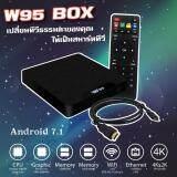 ปัตตานี กล่องแอนดรอย W95 ดูหนังฟังเพลง พร้อมแอพพริเคชั่นมากมาย Android 7.1 Ram 2GB/16GB สเปคเทพ ราคาเบาๆ