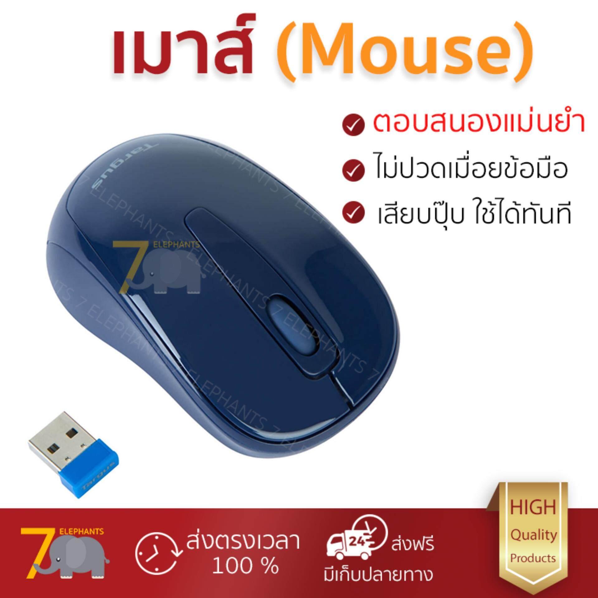 ลดสุดๆ รุ่นใหม่ล่าสุด เมาส์           TARGUS เมาส์ไร้สาย (สีน้ำเงิน) รุ่น AMW60003AP             เซนเซอร์คุณภาพสูง ทำงานได้ลื่นไหล ไม่มีสะดุด Computer Mouse  รับประกันสินค้า 1 ปี จัดส่งฟรี Kerry ทั่วป