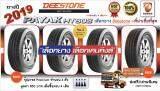 ประกันภัย รถยนต์ 2+ สระแก้ว ยางรถยนต์ขอบ15 Deestone NEW!! 2019 225/70 R15 PAYAK SUV HT603 (4เส้น)  ฟรี!! จุ๊ปเกรด Premium 650 บาท