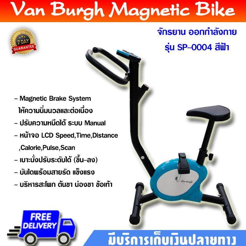 สอนใช้งาน Van Burgh  Magnetic Bike จักรยาน ออกกำลังกาย รุ่น SP-0004 (blue)
