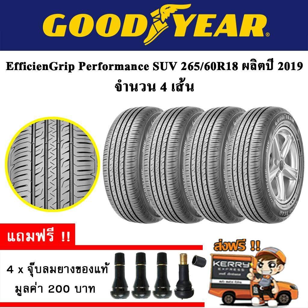ประกันภัย รถยนต์ ชั้น 3 ราคา ถูก สมุทรสาคร ยางรถยนต์ Goodyear 265/60R18 รุ่น EfficienGrip Performance SUV (4 เส้น) ยางใหม่ปี 19