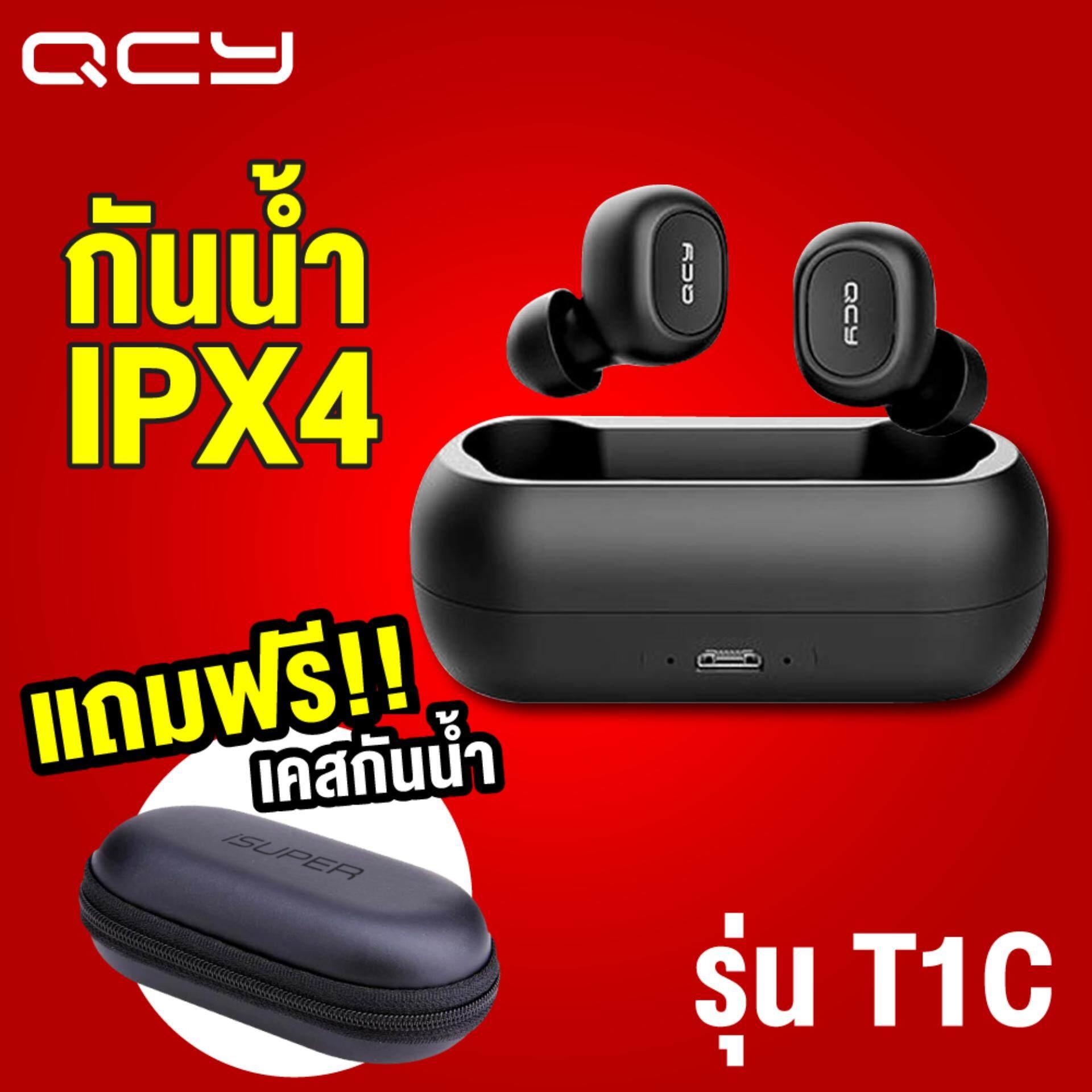สอนใช้งาน  เลย 【แพ็คส่งใน 1 วัน】Xiaomi QCY T1 T1C TWS Bluetooth Wireless Earphones หูฟังไร้สาย (GLOBAL V.) แถมฟรี!! iSuper Soft Case [[ รับประกัน 3 เดือน ]] / Thaisuperphone