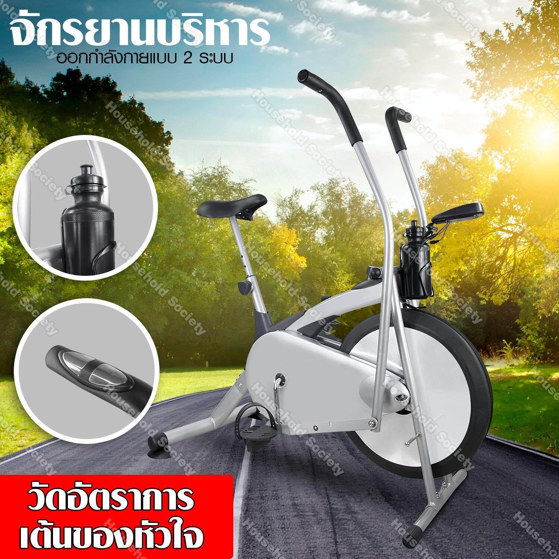 แบบไหนดี HHsociety จักรยานออกกำลังกาย จักรยานบริหาร เครื่องออกกำลังกาย ที่ออกกำลังกาย  อุปกรณ์กีฬา  ออกกำลังกาย จักรยานนั่งปั่น  ออกกำลังกาย Zero Air Bike Fitness