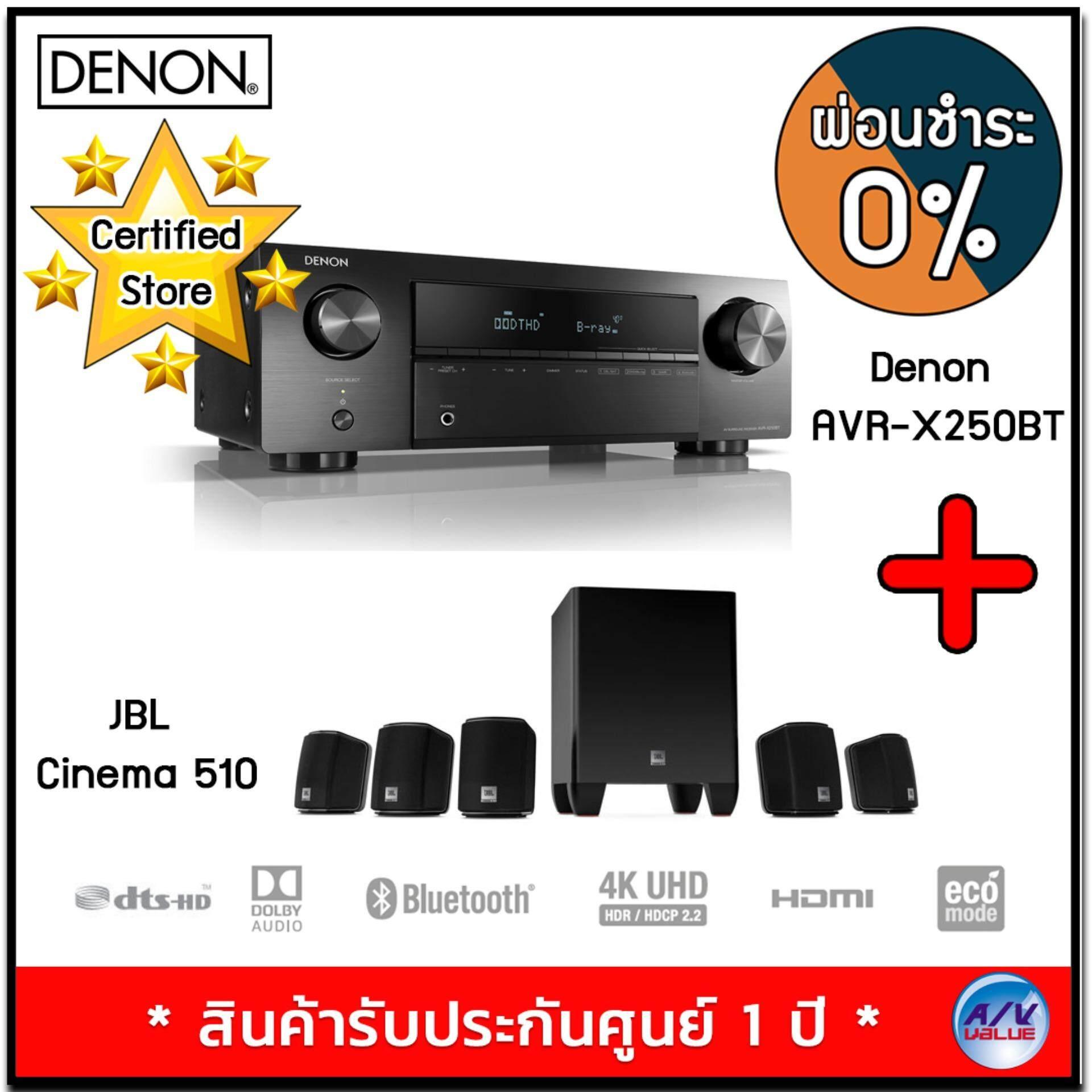 ยี่ห้อนี้ดีไหม  ฉะเชิงเทรา Denon AVR-X250BT 5.1 Ch. 4K Ultra HD AV Receiver with Bluetooth + JBL Cinema 510