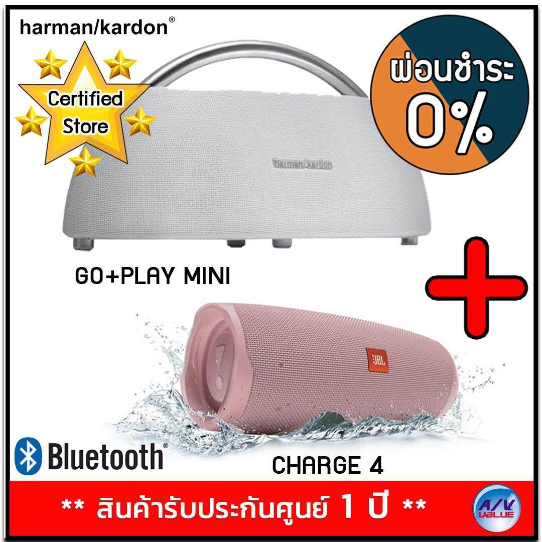 การใช้งาน  สตูล Harman Kardon GO+PLAY MINI - White + JBL CHARGE 4 - Pink ** ผ่อนชำระ 0 % **