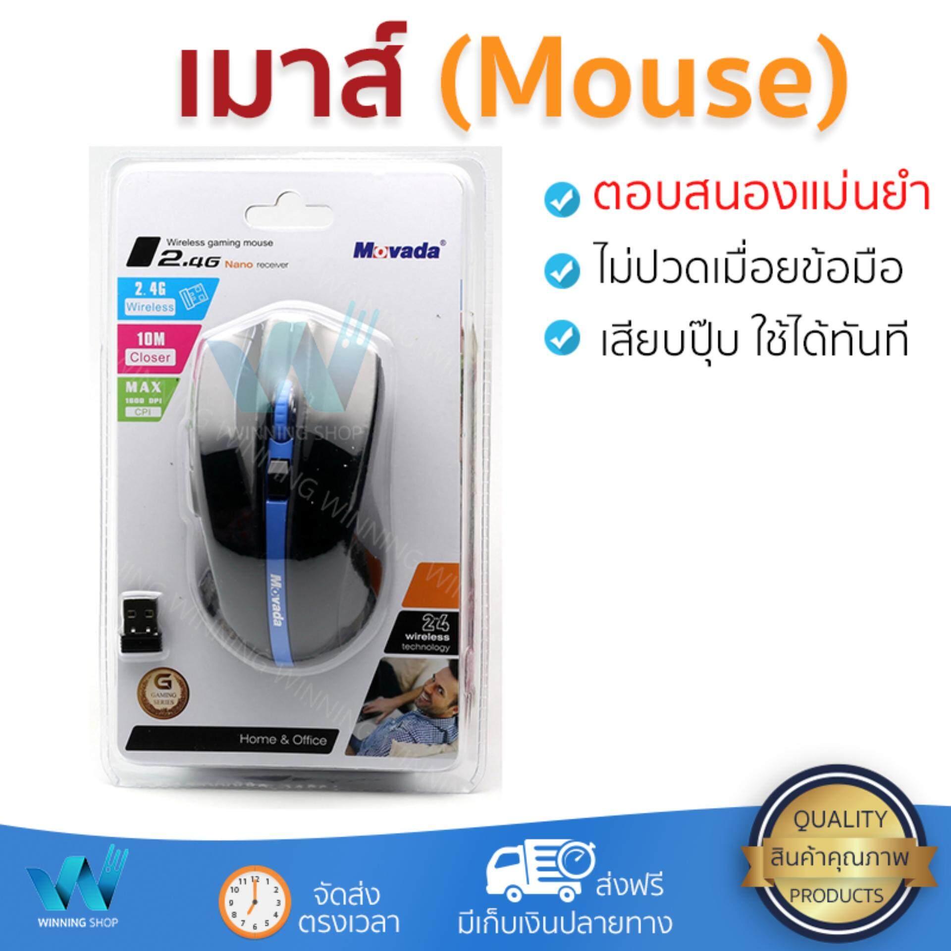 ลดสุดๆ รุ่นใหม่ล่าสุด เมาส์           MOVADA เมาส์เกมไร้สาย (สีดำ) รุ่น MO-202             เซนเซอร์คุณภาพสูง ทำงานได้ลื่นไหล ไม่มีสะดุด Computer Mouse  รับประกันสินค้า 1 ปี จัดส่งฟรี Kerry ทั่วประเทศ