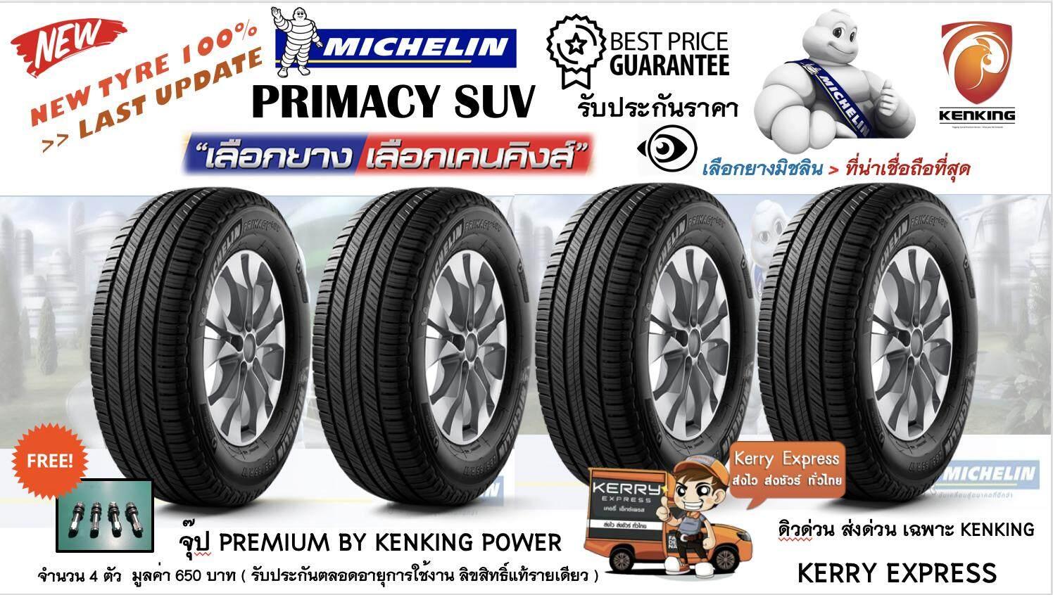 ประกันภัย รถยนต์ 3 พลัส ราคา ถูก นนทบุรี ยางรถยนต์ขอบ17 Michelin 265/65 R17 Primacy SUV ปี 2019 จำนวน 4 เส้น ฟรี!! จุ๊ปสแตนเลส Premium 850 บาท ( ยางขอบ17 ราคาส่ง)