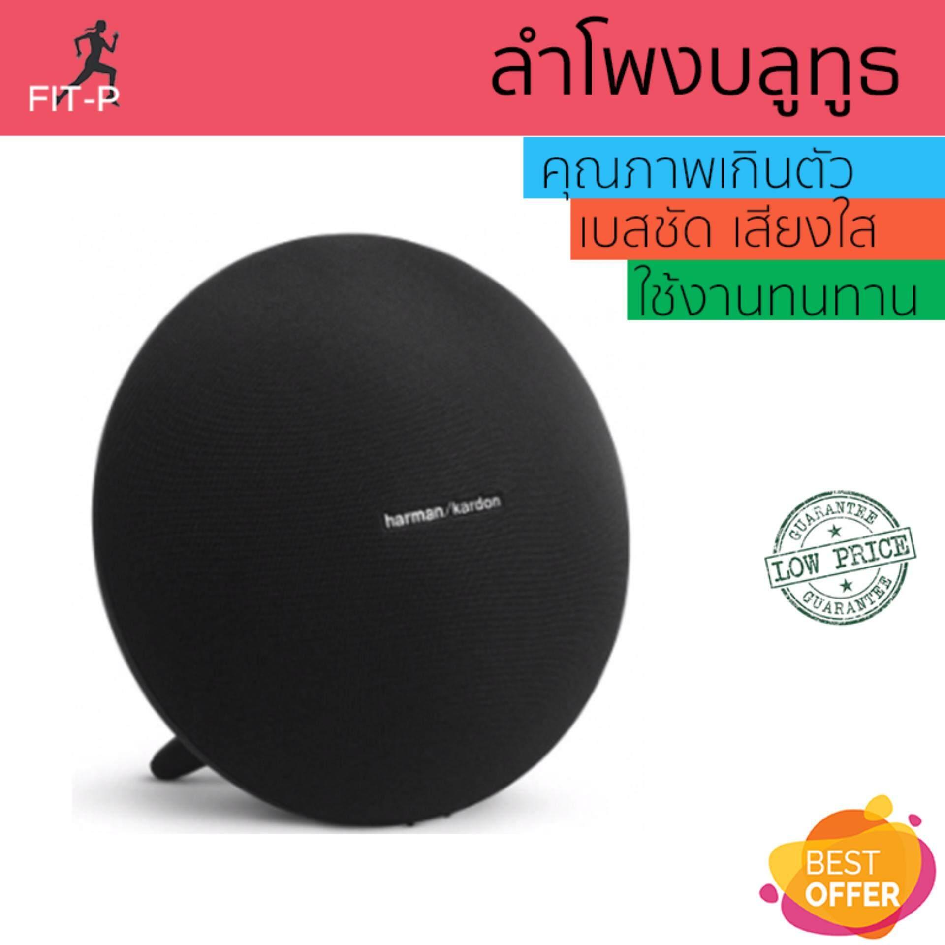 ยี่ห้อไหนดี  พะเยา จัดส่งฟรี ลำโพงบลูทูธ  Harman Kardon Bluetooth Speaker 2.1 Onyx Studio4 Black เสียงใส คุณภาพเกินตัว Wireless Bluetooth Speaker รับประกัน 1 ปี