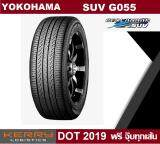นนทบุรี ยางรถยนต์ Yokohama รุ่น Geolandar SUV G055 ขนาด 235/60R18 จำนวน 4 เส้น (2019)