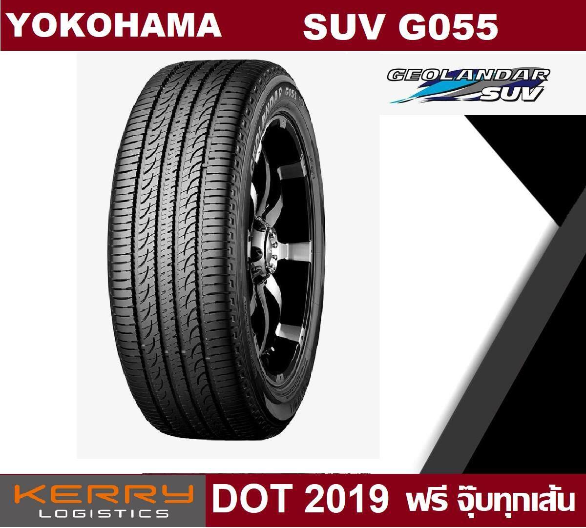 ประกันภัย รถยนต์ 2+ ประจวบคีรีขันธ์ ยางรถยนต์ Yokohama รุ่น Geolandar SUV G055 ขนาด 225/65R17 จำนวน 4 เส้น (2019)